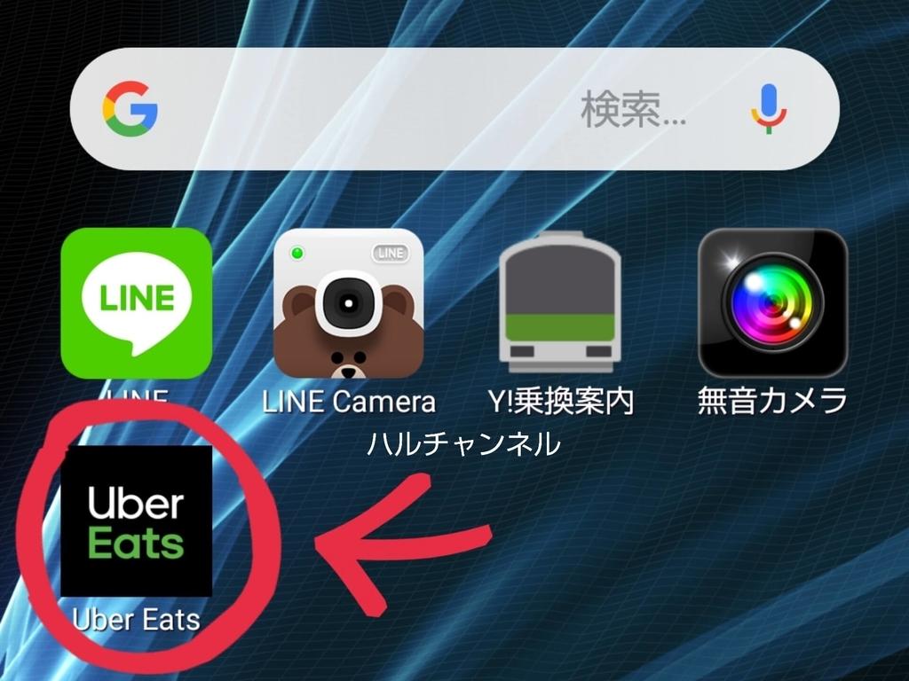 UberEats(ウーバーイーツ)アプリ
