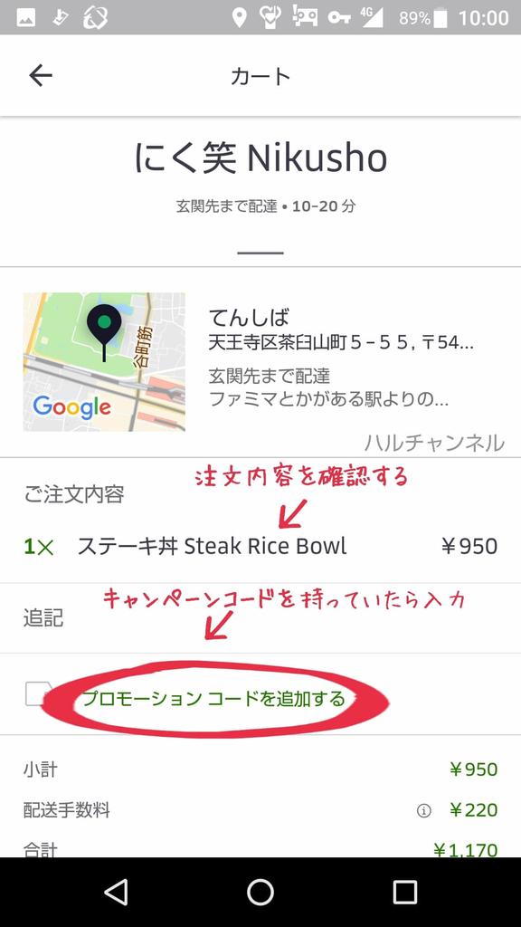 UberEats(ウーバーイーツ)/プロモーションコード