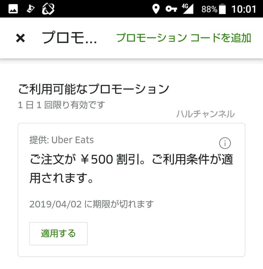 UberEats(ウーバーイーツ)/プロモーションコードを入力した次の画面