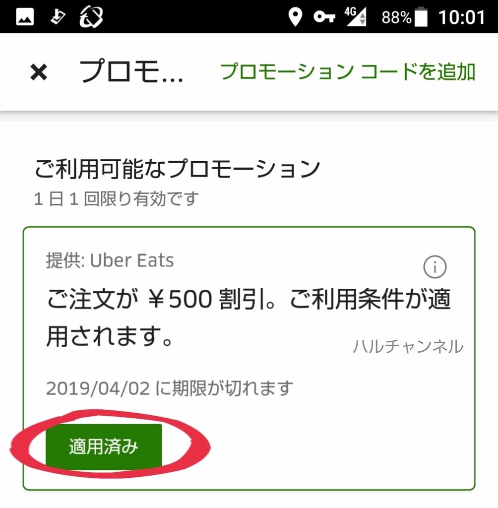 UberEats(ウーバーイーツ)/適用するをタッチ!