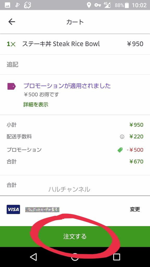 UberEats(ウーバーイーツ)/注文を確定する!