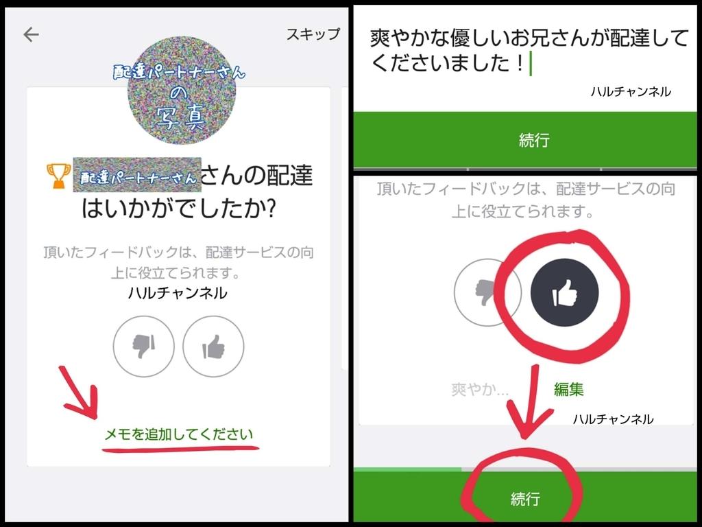 UberEats(ウーバーイーツ)/①配達パートナーさんの評価画面
