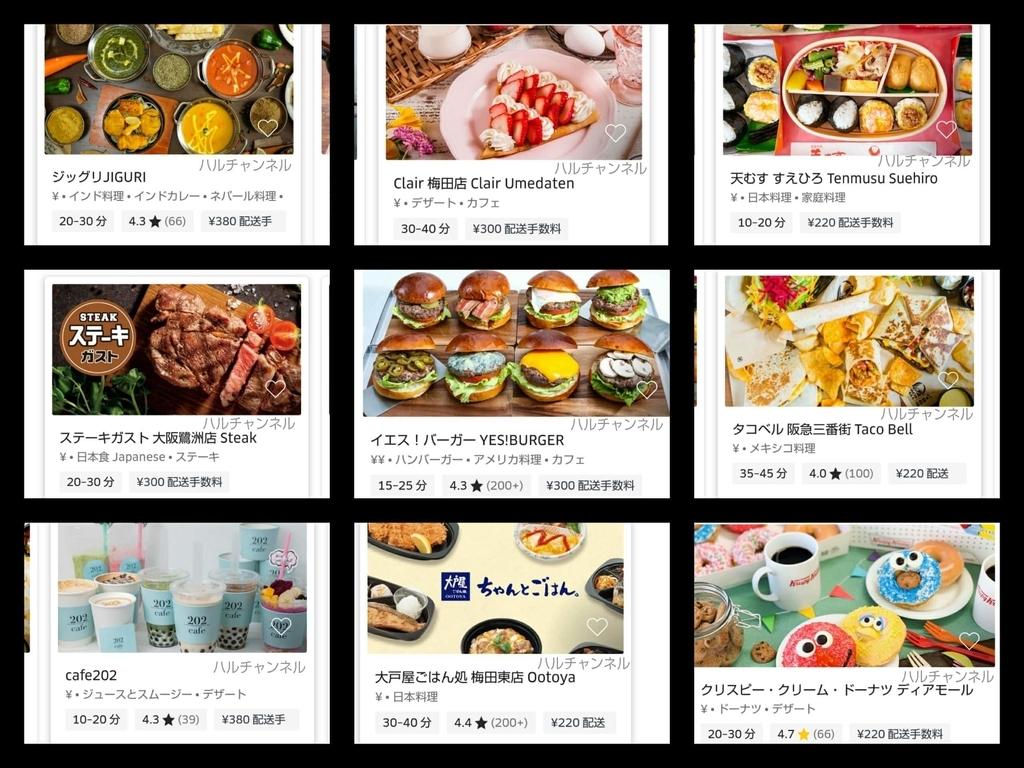 UberEats『大阪駅周辺の注文できる店舗』一部