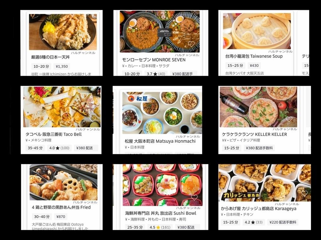 UberEats『京橋駅周辺の注文できる店舗』一部