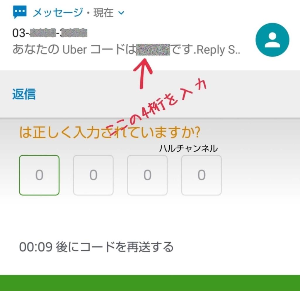UberEats(ウーバーイーツ)4桁のコードを入力