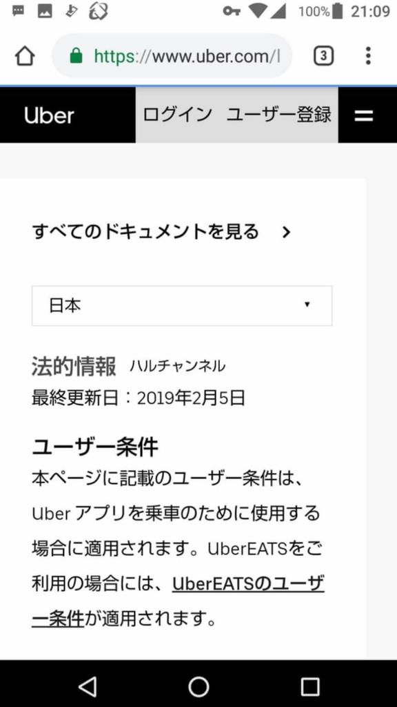 UberEats(ウーバーイーツ)利用条件