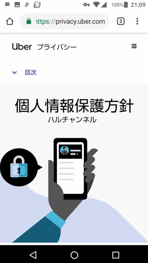 UberEats(ウーバーイーツ)個人情報保護方針