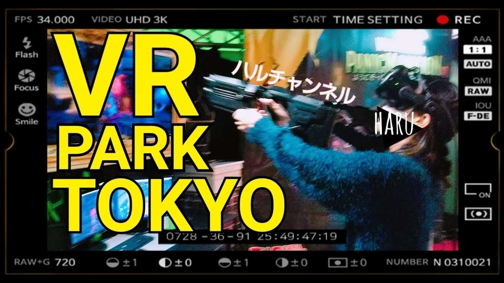 VR PARK TOKYO レビュー