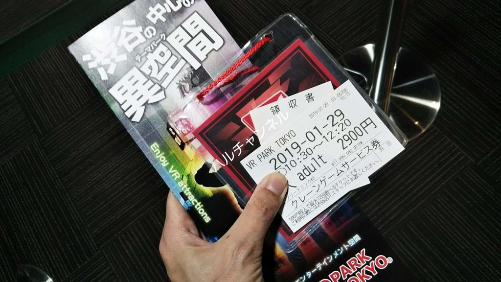 【VR PARK TOKYO】券を購入
