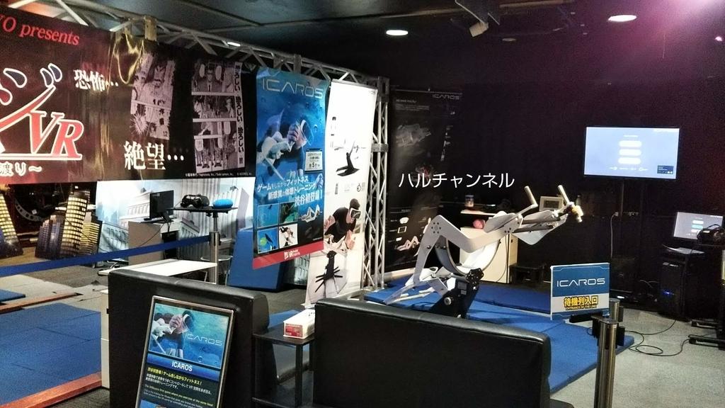 【VR PARK TOKYO】場内