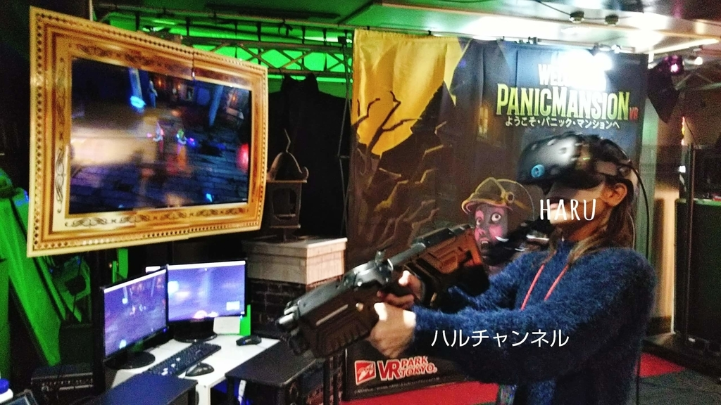 【VR PARK TOKYO】協力しておばけを倒すゲーム