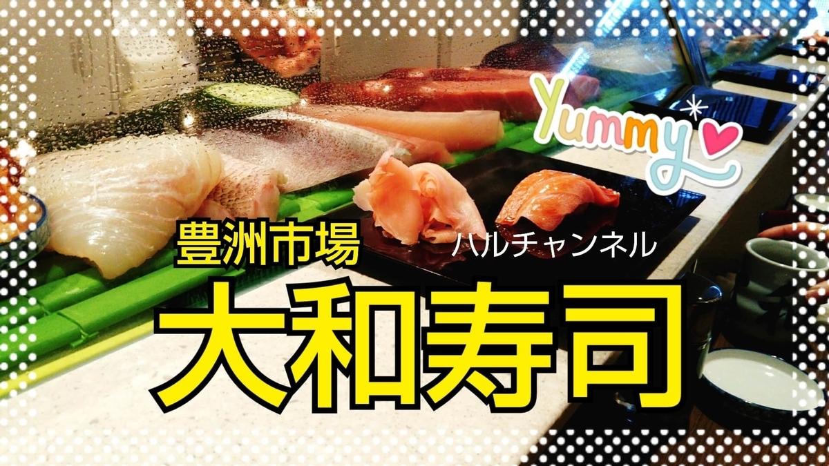 【豊洲市場】穴場!青果棟にある『大和寿司』に行ってきたよ!