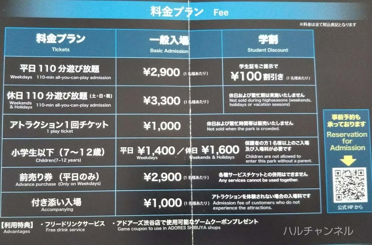 VR PARK TOKYO 料金表