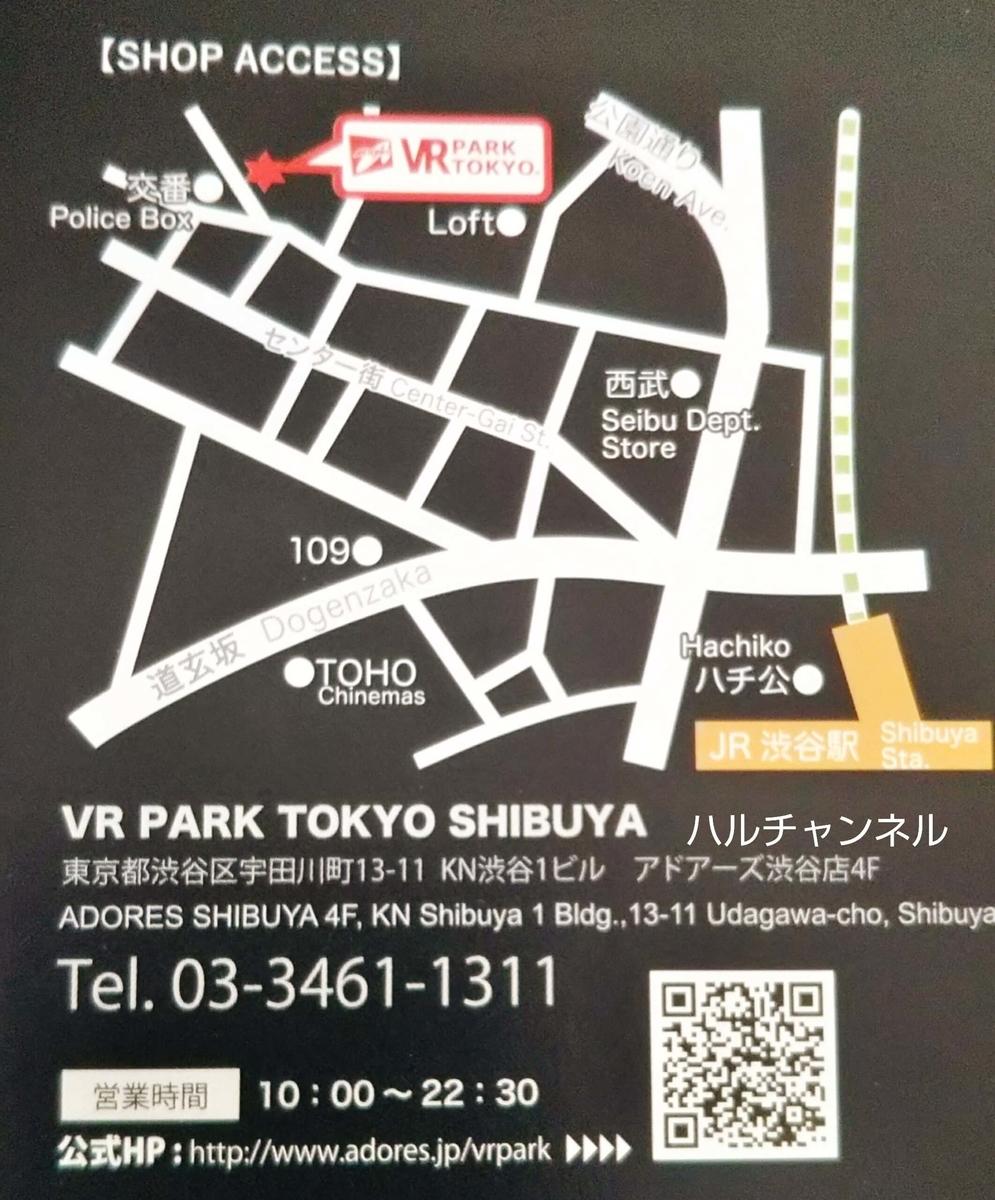 VR PARK TOKYO 渋谷のMAP