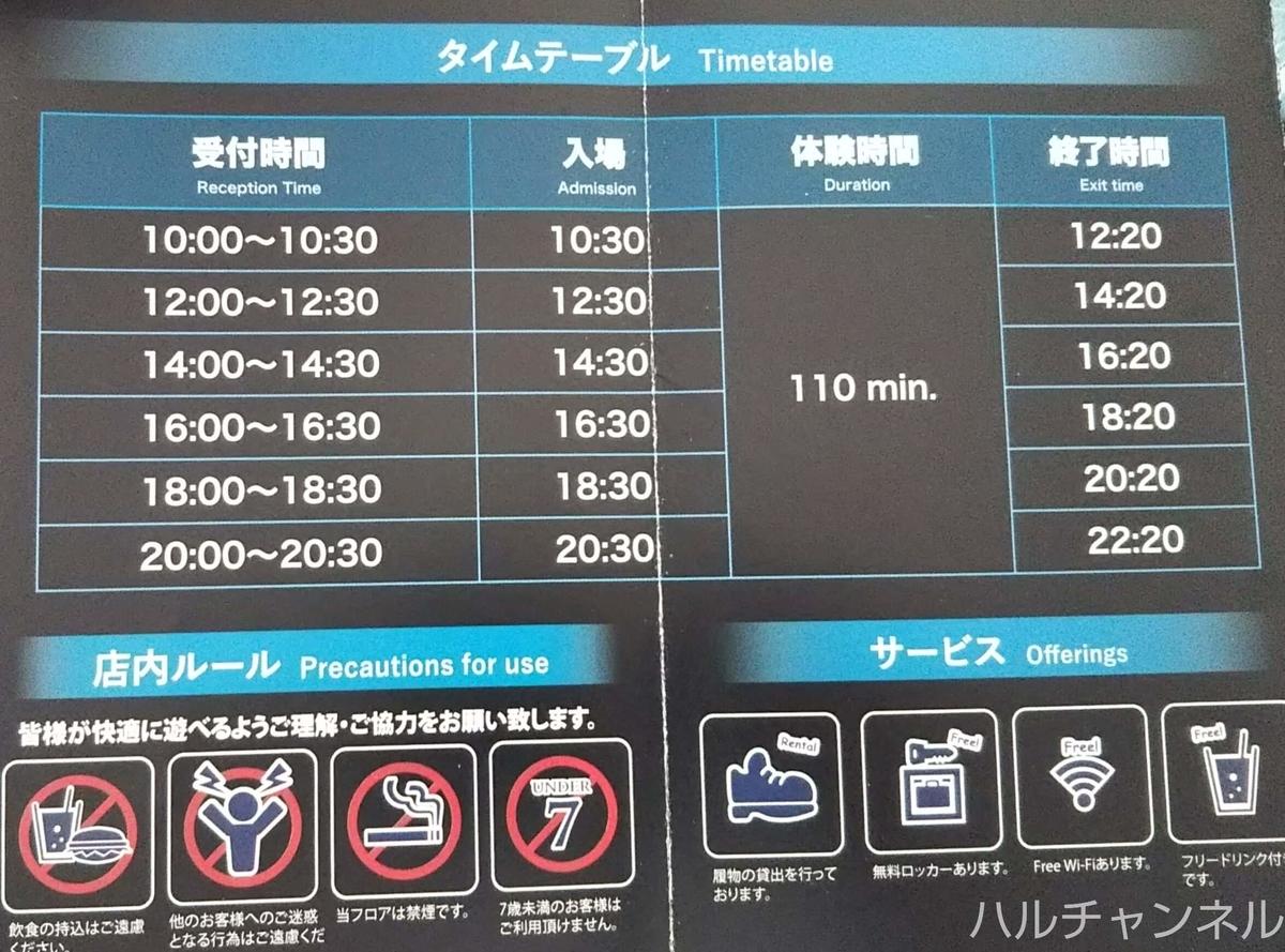 VR PARK TOKYO 渋谷の営業時間