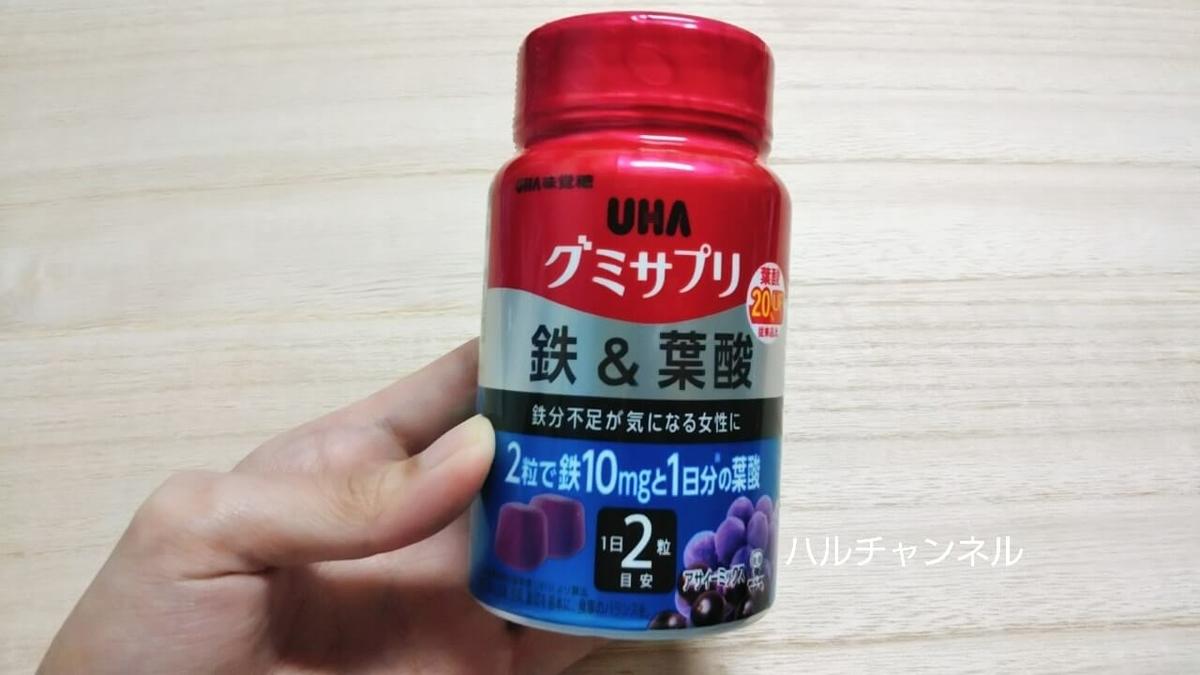 UHAグミサプリ/鉄&葉酸