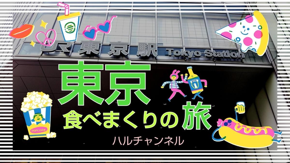 東京観光に行って来た!