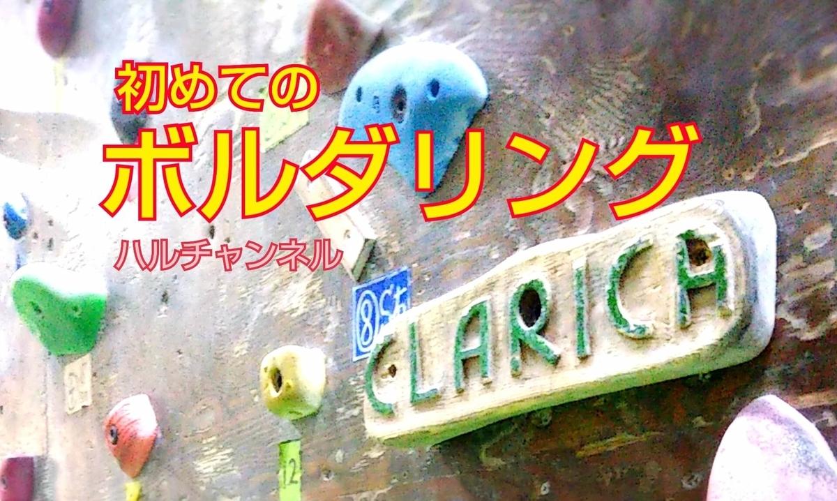 大阪のボルダリングジム『CLARICA』に行ってきた!
