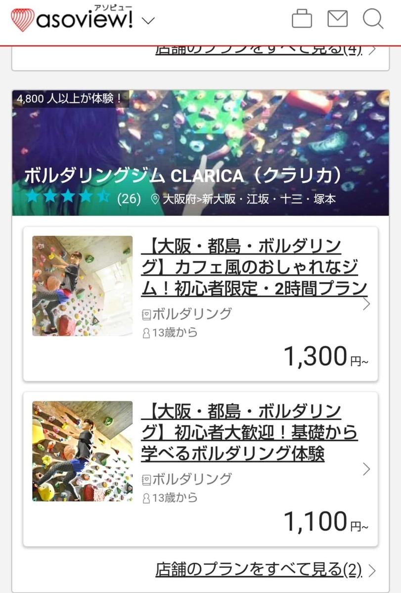 アソビューのボルダリングジム『CLARICA』の画面