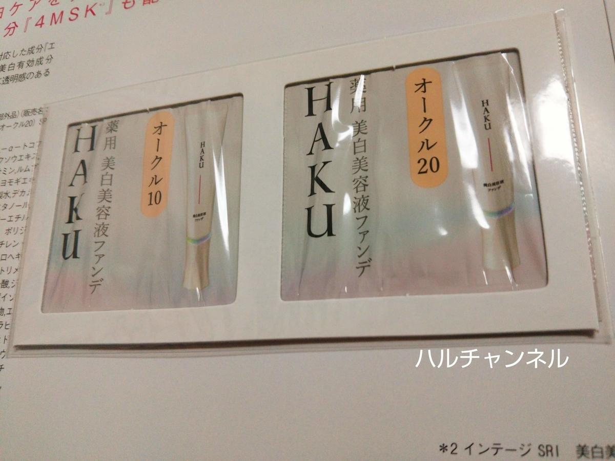 美的5月号の付録!HAKU薬用美白美容液ファンデ!