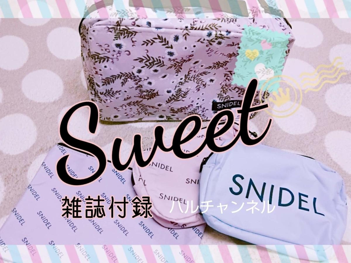 【雑誌】Sweet5月号を購入!お目当ては付録のSNIDEL美人ポーチ4姉妹!