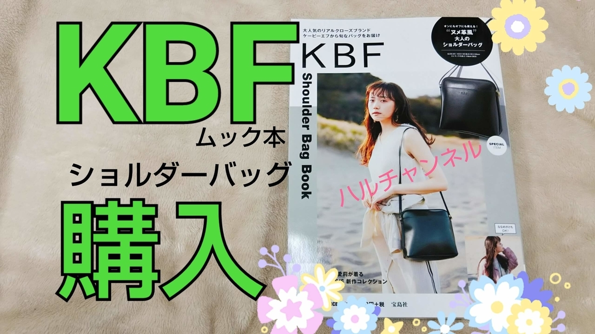 【KBF】急いで!売り切れ続出の大人気ムック本!本格ヌメ革風の大人ショルダーバッグ!