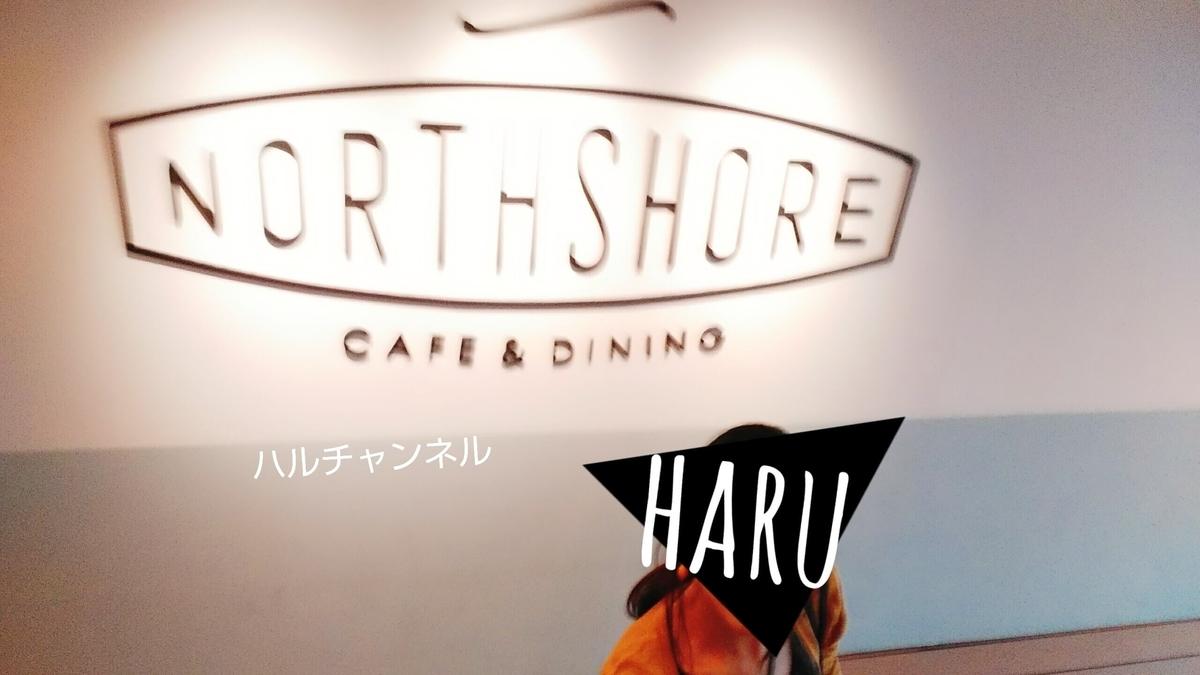 【伊丹空港】NORTH SHORE(ノースショア)の入り口