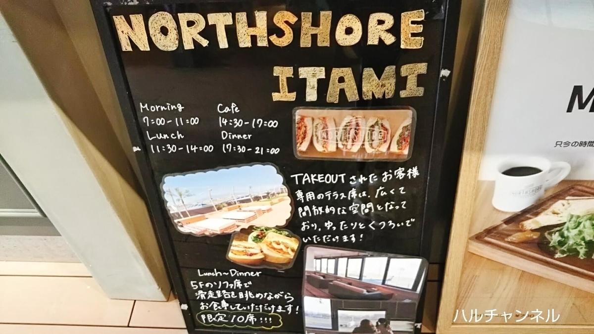 【伊丹空港】NORTH SHORE(ノースショア)一部のMENU