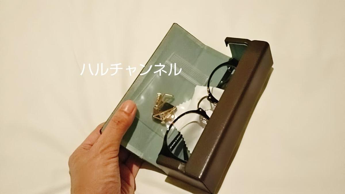 【沖縄一人旅持ち物】メガネ