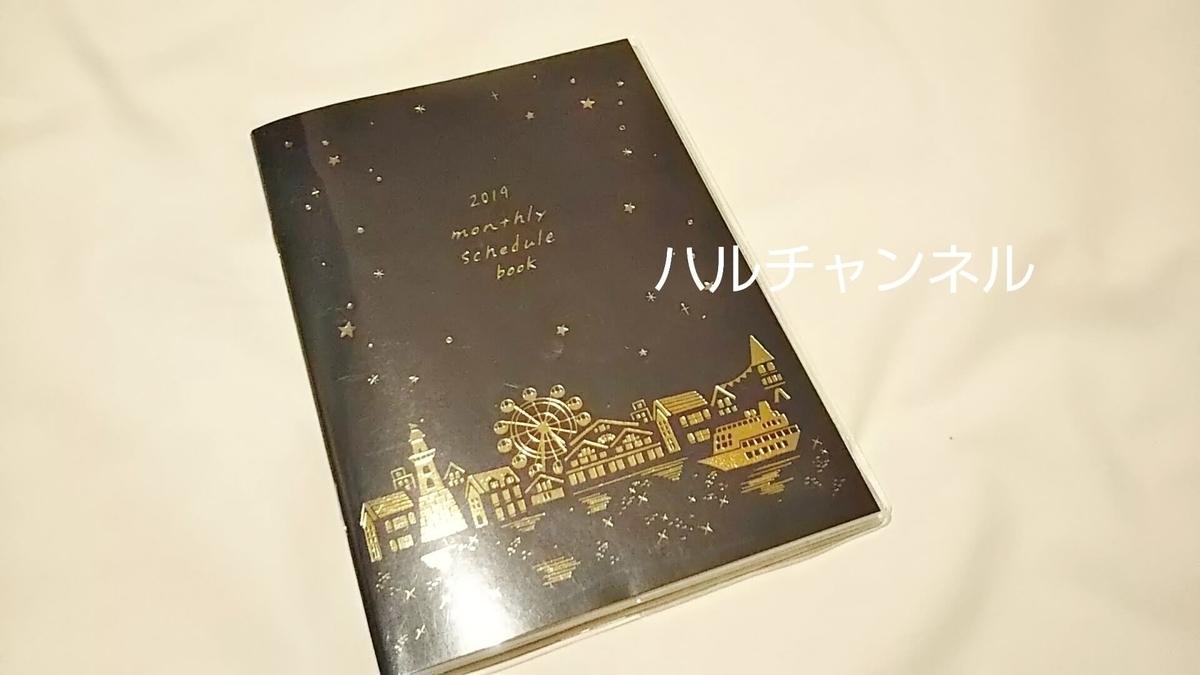 【沖縄一人旅持ち物】スケジュール帳