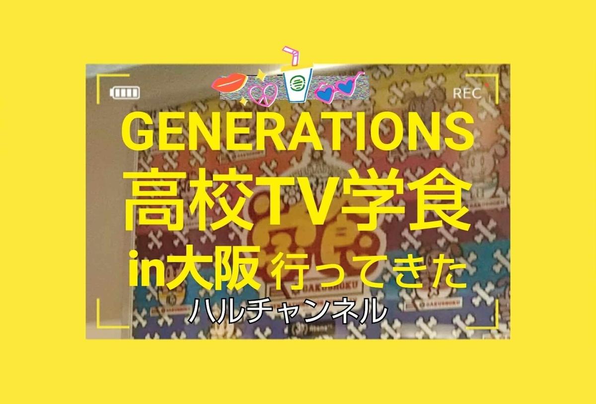 ジェネレーションズ高校TV学食in大阪に行って来た!
