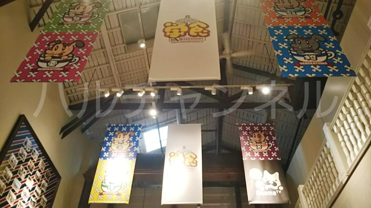 ジェネレーションズ高校TV学食(大阪)の店内