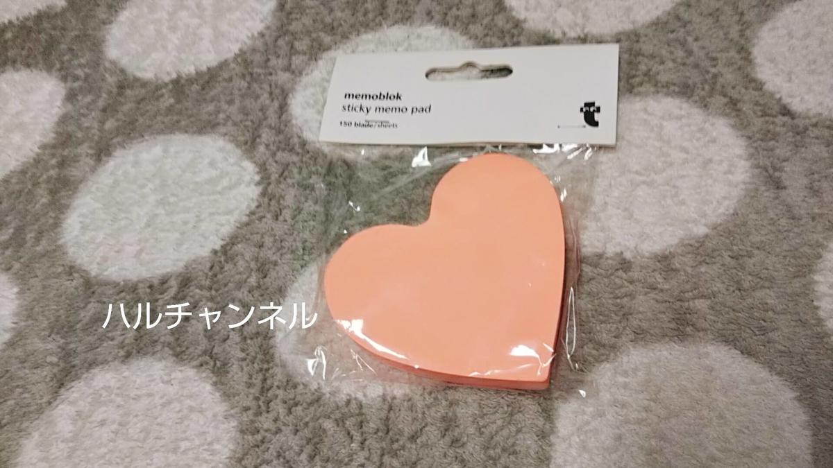 フライングタイガー購入品【ハートのフセン】