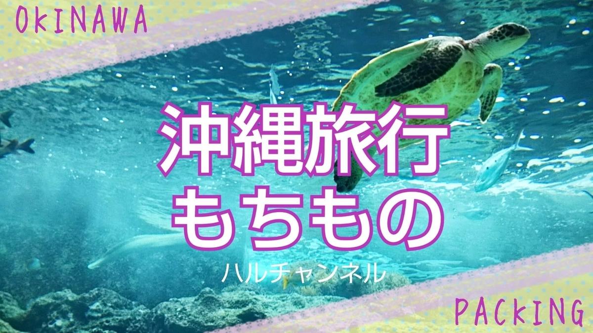 【沖縄】女性の一人旅!2泊3日の持ち物!4月のレアな沖縄は服装選びが難しかった…!