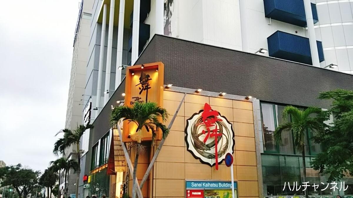 【沖縄】おもろまちにある居酒屋『舞天』
