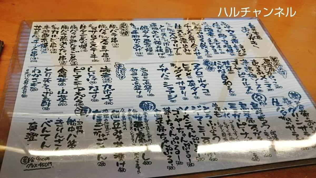 【沖縄】おもろまちにある居酒屋『舞天』 一部のメニュー