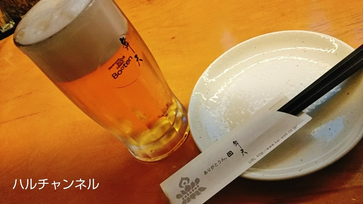 【沖縄】おもろまちにある居酒屋『舞天』 オリオンビールで乾杯!
