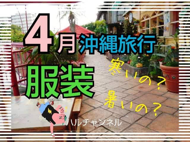 【4月の沖縄の天気】服装に困った時に使う、とっておきの方法はこれ!