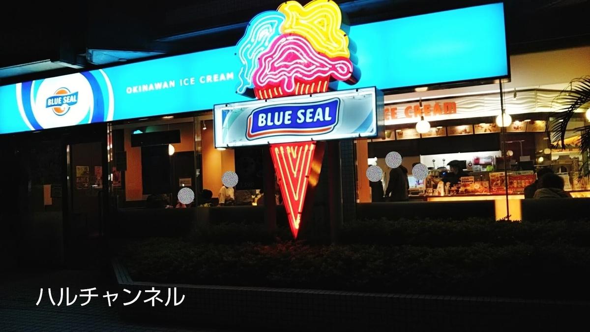 県庁前駅から【KARIYUSHI LCH.PREMIUM】までの道順途中にあるブルーシール