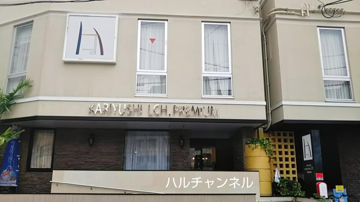 【KARIYUSHI LCH.PREMIUM】の外観