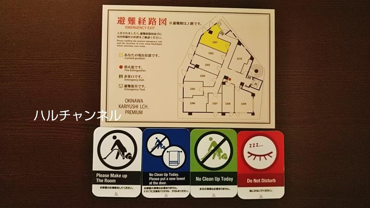 【KARIYUSHI LCH.PREMIUM】部屋のドア