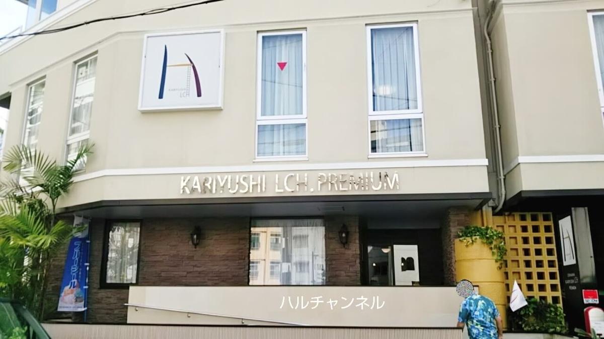 【KARIYUSHI LCH.PREMIUM】レビュー