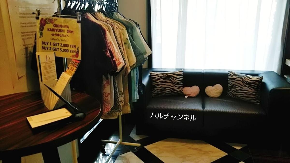 【KARIYUSHI LCH.PREMIUM】ロビーで販売しているかりゆしウェア