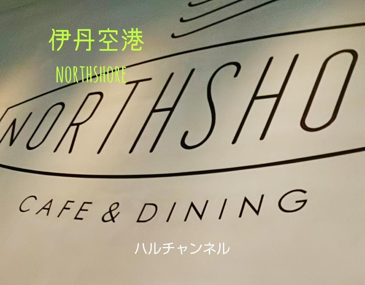 【伊丹空港】NORTH SHORE(ノースショア)おしゃれなカフェに行って飛行機を眺めて来たよ!