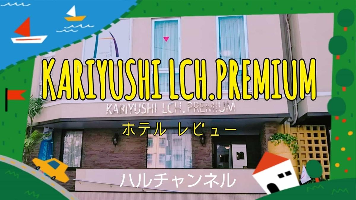 【KARIYUSHI LCH.PREMIUM】沖縄のホテルでケタ違いのアクセスの便利さ!宿泊レビューをしていくよ!