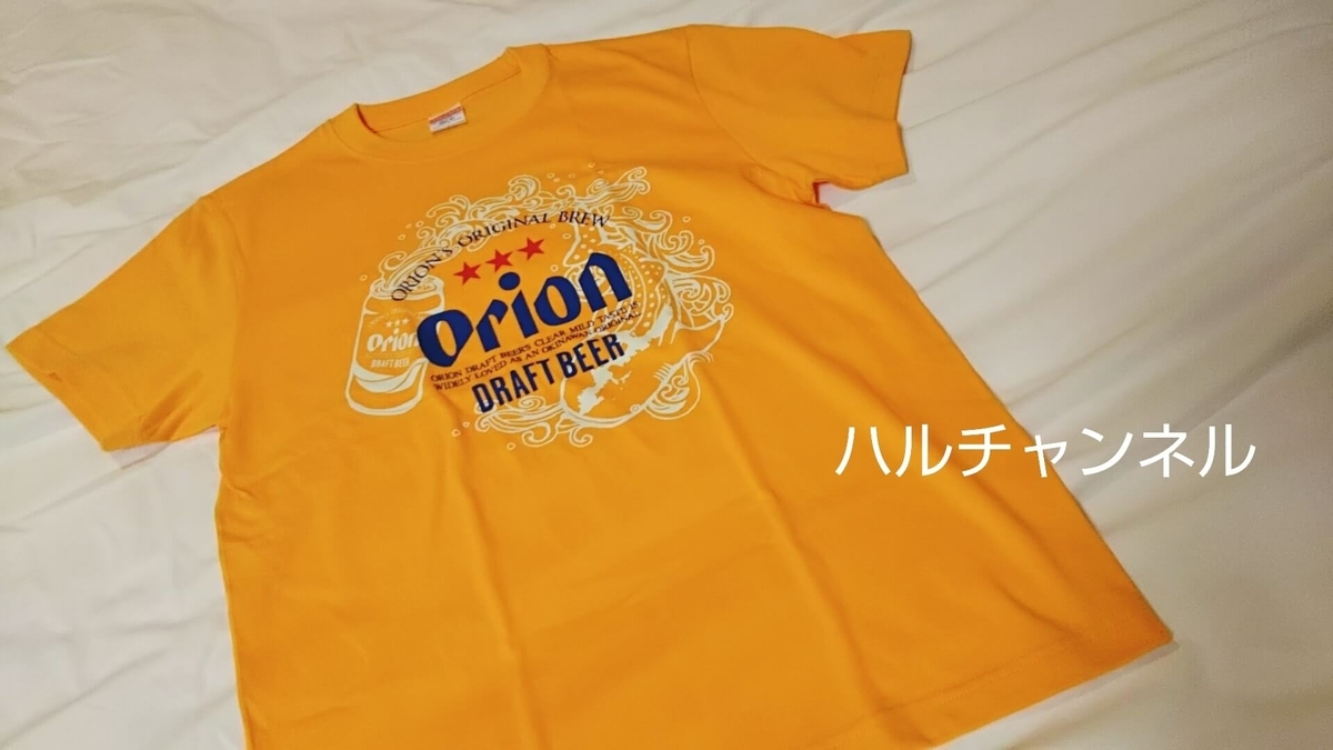 オリオンビールTシャツ