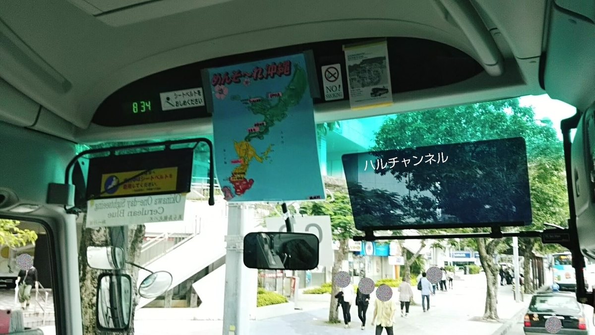 沖縄のバスツアーに参加した時の車内からの風景
