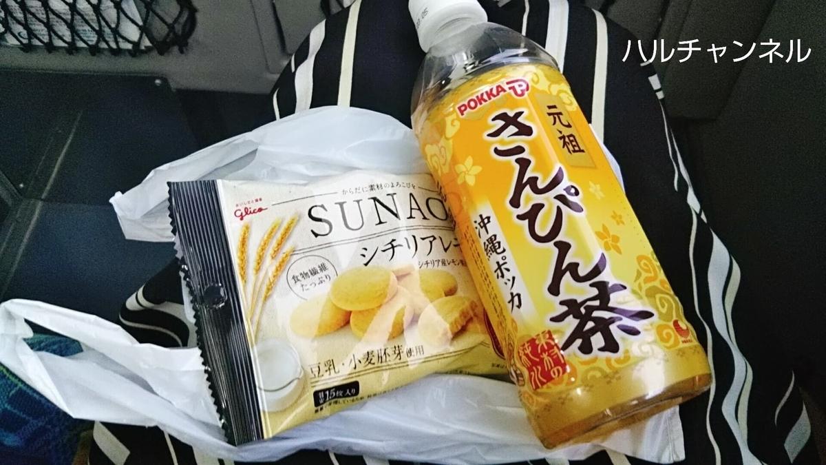 沖縄のバスツアーに参加した朝、コンビニで買って行ったもの!