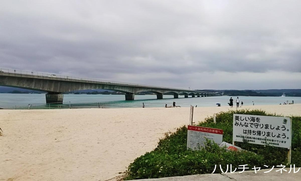 古宇利ビーチ