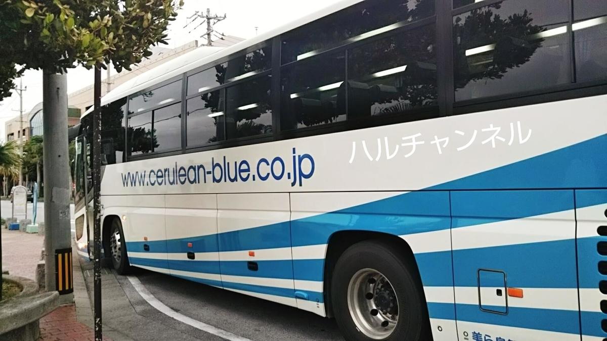 セルリアンブルーのバス外観